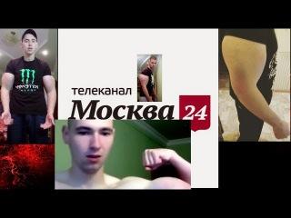 """Репортаж по Телевизору о  Кирилле Терешин   """"Москва 24"""""""