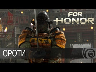 Low skill For Honor Ороти