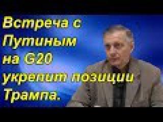 Валерий Пякин - Встреча c Пyтиным на G20 укрепит позиции Трaмпa.