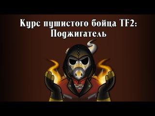 TF2: Курс пушистого бойца - Поджигатель (Гайд, Туториалы, Приколы и т.д.)