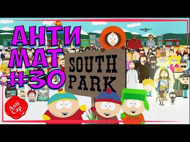 Южный Парк в переводе Гоблина ◀ Все маты фильма ▶
