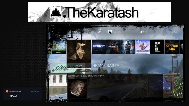 Я у мамы детектив глава первая Heavy Rain Karatash