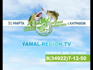 XII открытый чемпионат по зимней рыбалке Ямал-Регион (версия от )
