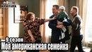 Моя американская семейка Modern Family 9 сезон 2018 Трейлер