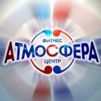 Логотип АТМОСФЕРА Фитнес центр / г. Великий Новгород