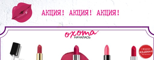 Love avon ru акция купить косметику кристина