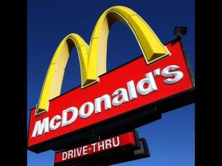 История успеха McDonalds