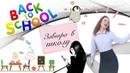Back to school\\\ Мои покупки к школе