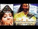 Тайное учение Иисуса Христа, живая и мёртвая еда, исцеление от всех болезней. Секреты Библии.