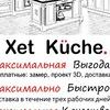 Xet Кухни на заказ в Москве и Московской области