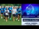 Динамо готовится к матчу с Оренбургом Хохлов Рауш о предстоящей игре