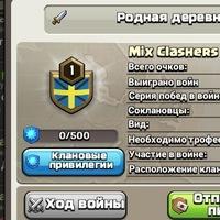 Mix Clashers