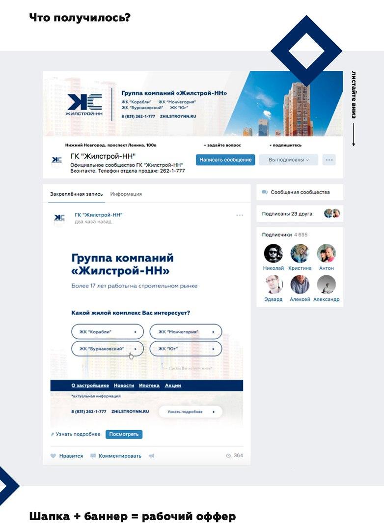 Продвижение крупного регионального застройщика в социальной сети Вконтакте. Часть 1, изображение №4