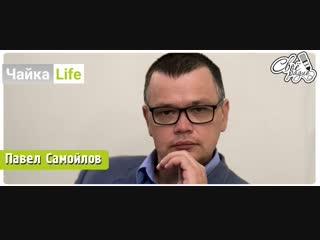 Программа ЧайкаLife. Выпуск 5. Часть 2. Павел Самойлов