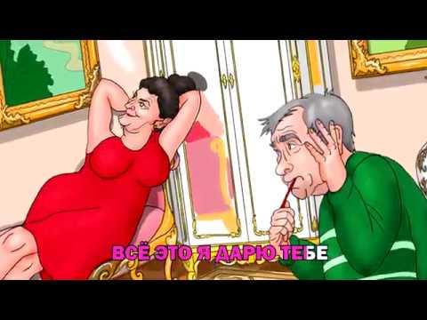 Караоке для детей. Дуэт Кощея и Змеи. www.vania-ogorodnikov.ru
