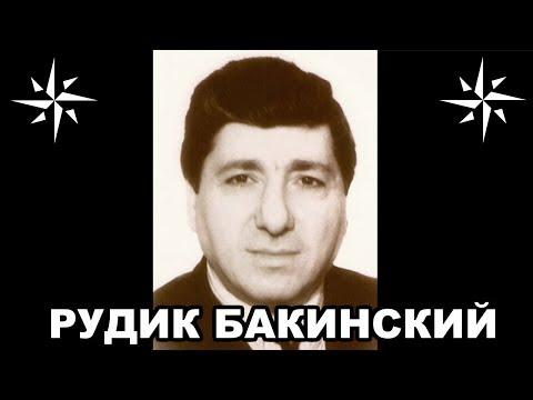 Вор в законе Рудик Бакинский Рудольф Оганов. Армянский законник