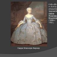 Макиенко Людмила