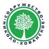 МОД Содружество Николо-Хованское