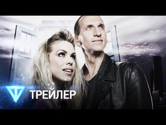 Доктор Кто Doctor Who Русский трейлер 1 сезон