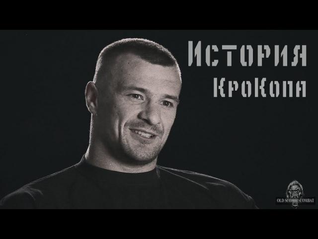 Мирко КроКоп История КроКопа CroCop story ЧАСТЬ 1