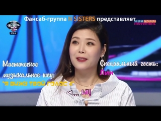 FSG NS I Can See Your Voice 4 | Я вижу твой голос 4. 5 эп. рус. саб