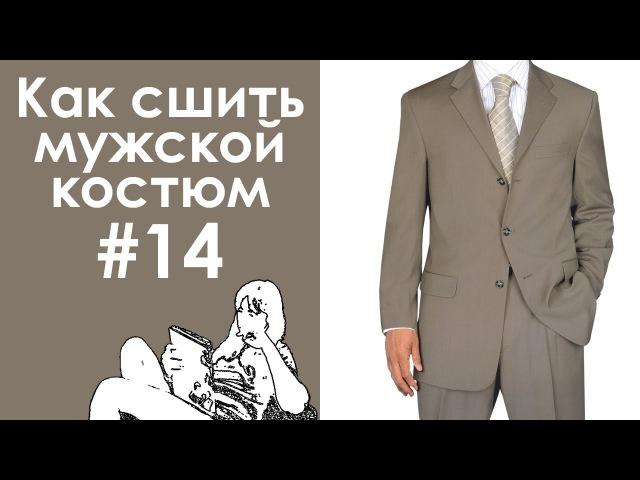 Как сшить мужской костюм 14 Пиджак Втачка и размётка рукава Притачивание подклада