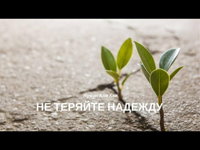 Совершил грех Не теряй надежду | Нуман Али Хан