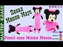 Вязаный пенал Минни Маус крючком. Мастер класс. Урок 27. Часть 4 Pencil case Minnie Mouse