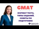 GMAT - формат теста, типы заданий, советы по подготовке к GMAT от Engforme