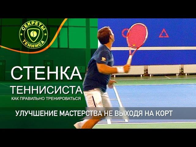 Стенка теннисиста Игра со стенкой Школа тенниса Урок тенниса Секреты большого тенниса