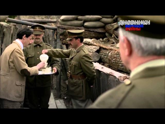дневники великой войны часть пятая
