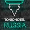 Tokio Hotel Russia   Форум Tokio Hotel