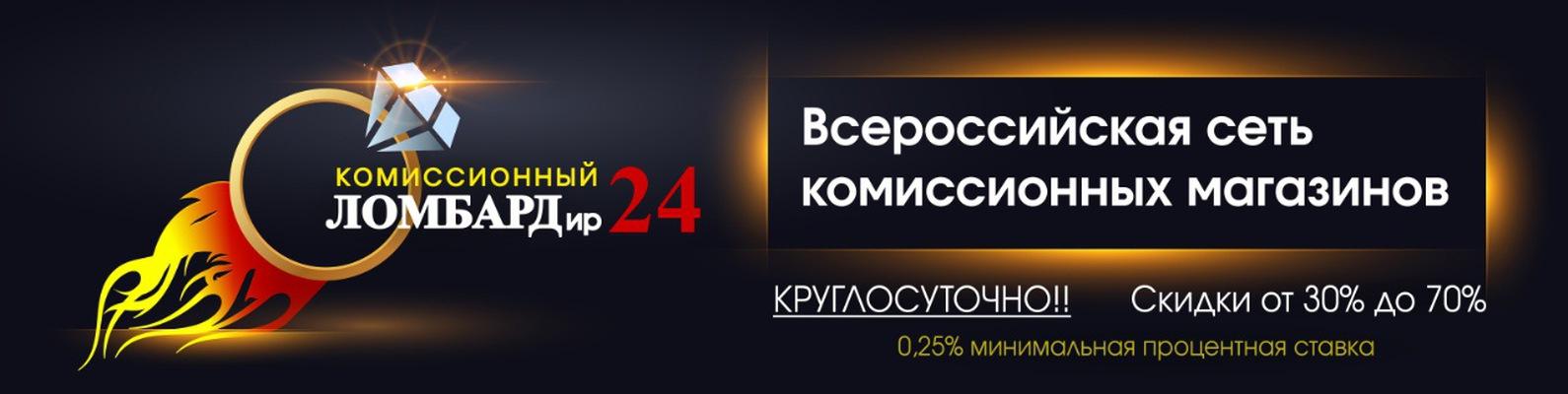 Комиссионный ЛОМБАРДир 24   ВКонтакте 6caf4481b66