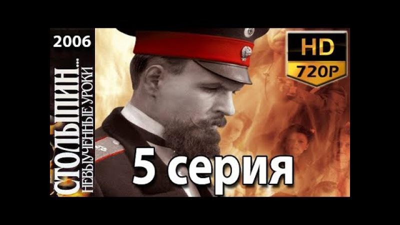 Столыпин Невыученные уроки 5 серия из 14 Исторический сериал драма 2006