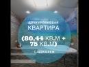 Недвижимость Курортного района. 2-уровневая квартира с цоколем. Ж/К Петербургское садовое кольцо