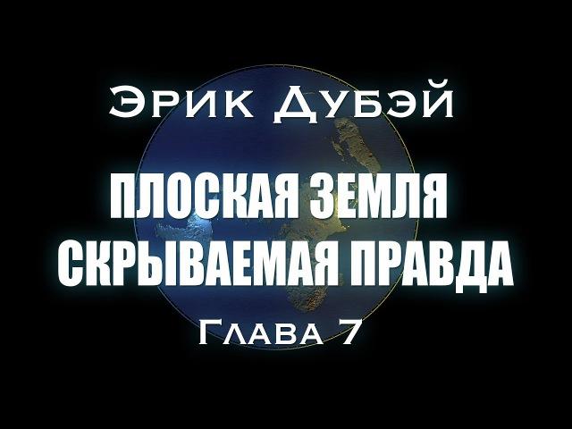 Эрик Дубэй ПЛОСКАЯ ЗЕМЛЯ СКРЫВАЕМАЯ ПРАВДА Глава 7 аудиокнига