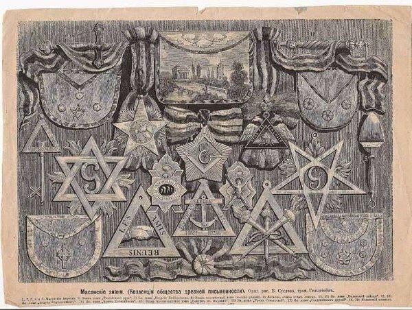 Наслідки масонства в україні