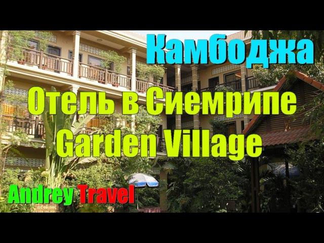 Отель Garden Village. Обзор номера Варианты размещения. Цены. Камбоджа. Сиемрип