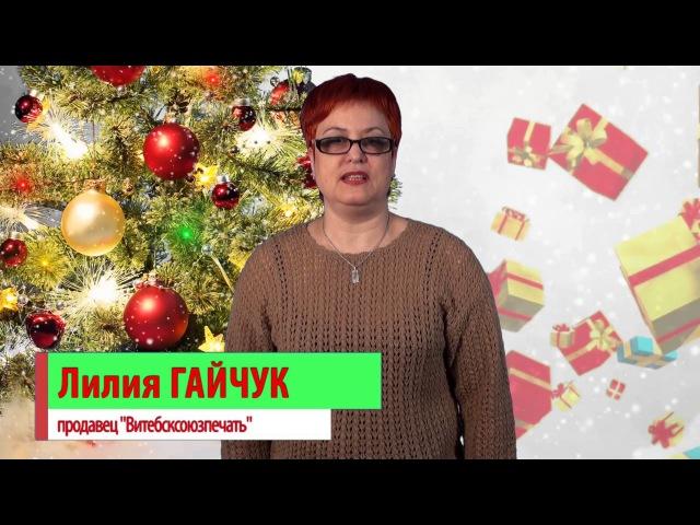 НОВОГОДНИЙ ХОРОВОД Лилия Гайчук