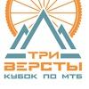 """Кубок по МТБ """"Три версты"""""""