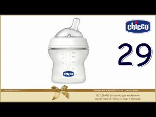 Тест драйв #29 детской бутылочки для кормления CHICCO серии Natural Feeling 0-4м