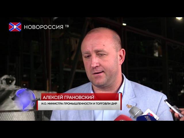 В ДНР запустили завод Арксэл остановленный в 2014 году