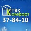 Пластиковые окна в Омске - ПВХ Комфорт