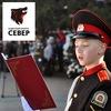 Кадетский корпус «СЕВЕР»