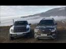 Поездка в Хибины Land Cruiser 200 Ford F 150 Raptor