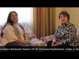 Интервью с Андреа Хан
