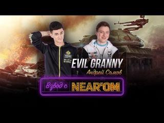Взвод с Near'ом Гость - Evil_GrannY