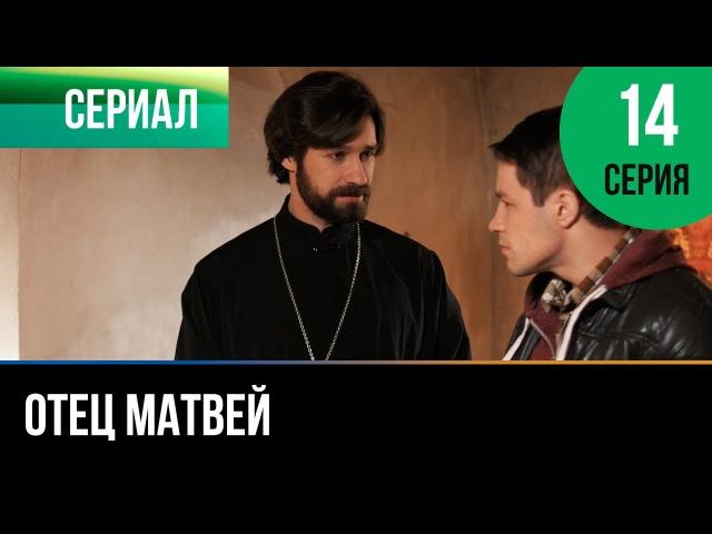 ▶️ Отец Матвей 14 серия Мелодрама Фильмы и сериалы Русские мелодрамы