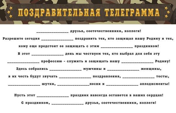 Телеграмма поздравление с пропущенными прилагательными на день рождения