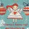 МК по вырезанию снежинок в Эко хостеле  25.12.16